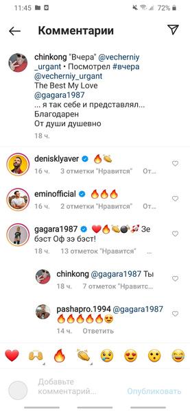 Новости: «Ты лучшая, моя любовь!»: продюсер Владимир Чиняев признался в чувствах Полине Гагариной – фото №2