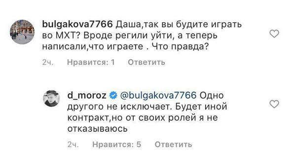Дарья Мороз уходит из труппы МХТ
