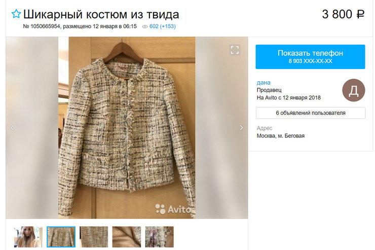 Твидовый костюм Даны Борисовой, хорошо знакомый подписчикам ее Инстаграма