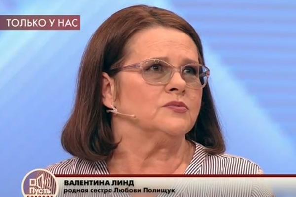 Валентина Линд