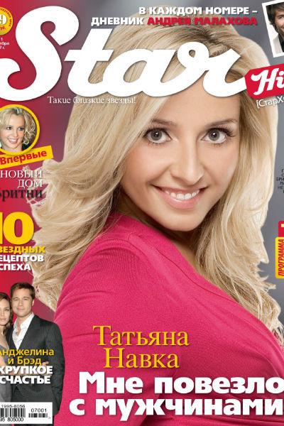 В конце ноября «СтарХит» отпраздновал день рождения. Девять лет назад Татьяна украсила собой первую обложку нашего журнала