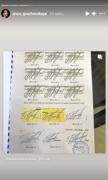 Оказалось, что кто-то подделывал подписи Грачевского