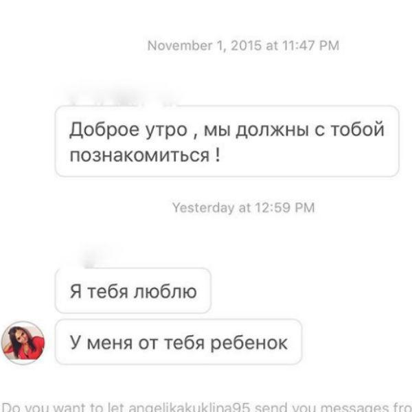 Сообщение Максим воспринял как шутку