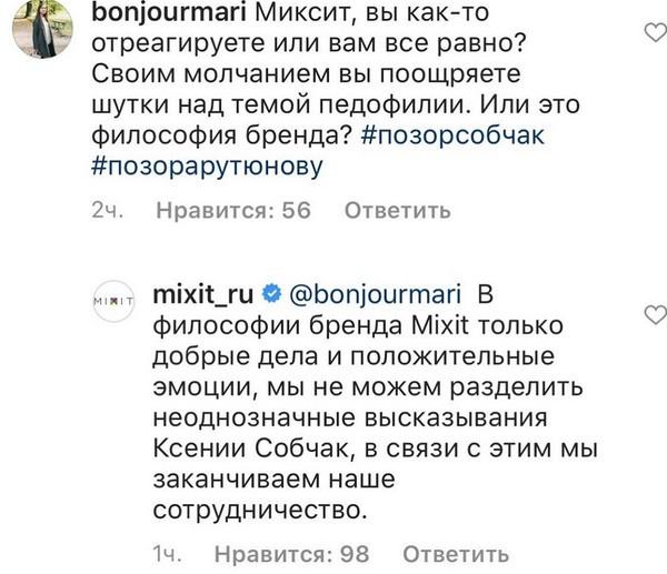 Ксения Собчак лишилась контракта с брендом косметики после скандала со Стасом Костюшкиным
