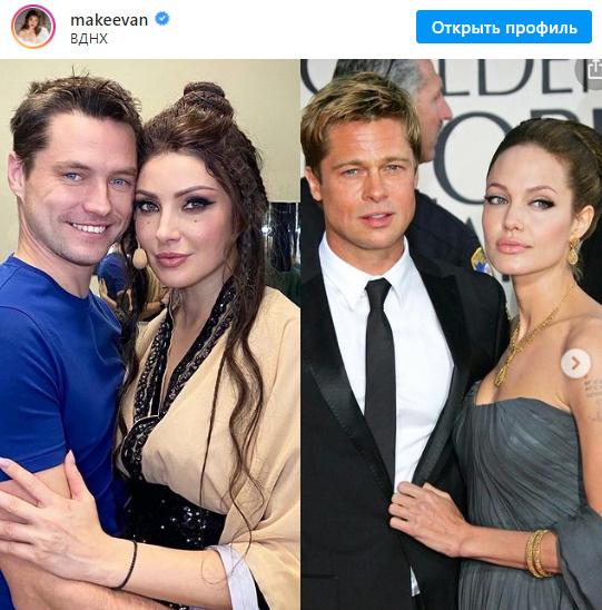 Макеева сравнила себя и бойфренда со звездами Голливуда