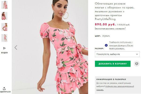 В онлайн-магазине платье продается с хорошей скидкой