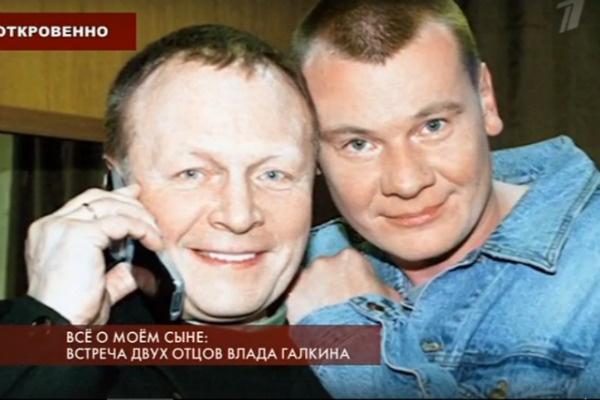 Борис воспитывал Владислава Галкина как родного