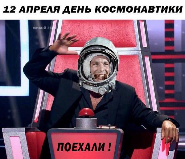 Леонид Агутин и Юрий Гагарин «поздравляют» россиян с Днем космонавтики