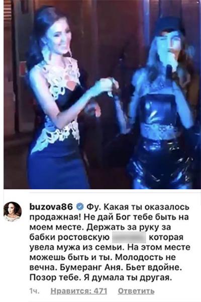 Анастасия Костенко, певица Ханна, а также реакция Ольги Бузовой