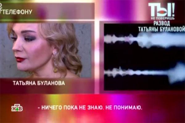 Татьяна Буланова отказывается говорить о причинах развода