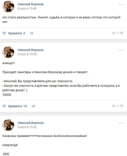 На стене Николая во «ВКонтакте» можно найти размышления о сумасшествии