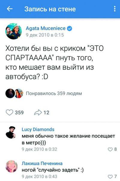 Новости: Статус «Вконтакте»: что писали звезды, когда это было модно – фото №11