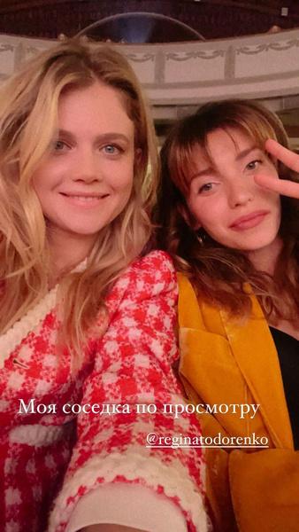 Мария Ивакова и Регина Тодоренко остались в восторге от фильма