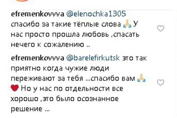 Ефременкова сама написала о расставании