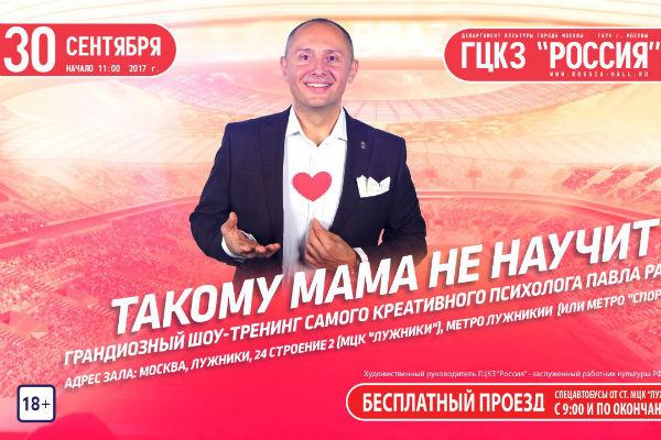 Стиль жизни: Новый шоу-тренинг Павла Ракова «Такому мама не научит!» – фото №2