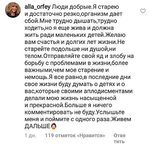 Новости: Алла Пугачева о здоровье: «Мне трудно дышать, но я должна жить ради детей» – фото №2