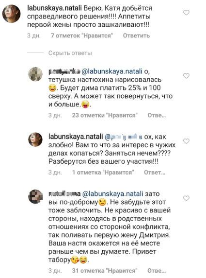 Наталья Парамонова встала на защиту племянницы
