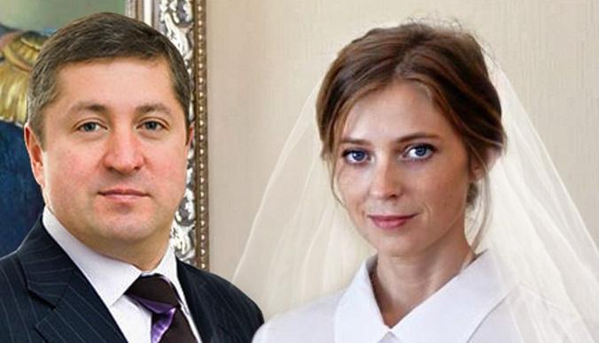 Наталья Поклонская вышла замуж за бывшего следователя