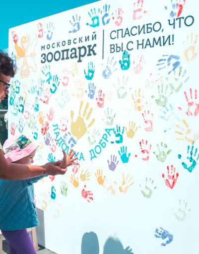 Благотворительная акция московского зоопарка