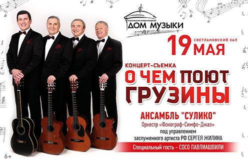 19 мая ансамбль «Сулико» отметит свое 20-летие