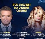 Главный новогодний концерт собирает главных звезд