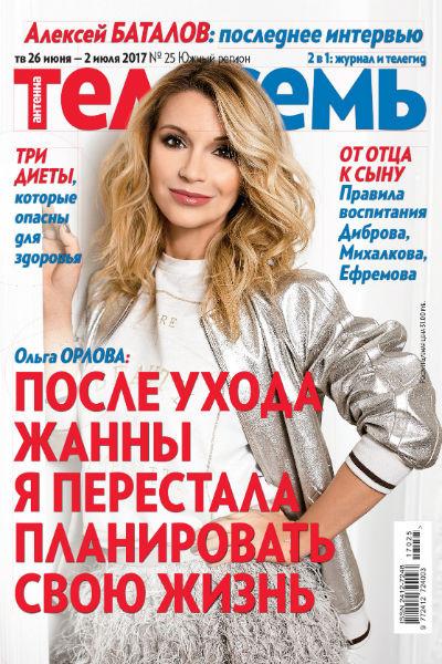 Стиль жизни: Дмитрий Шепелев: за все происходящее очень стыдно…  – фото №2