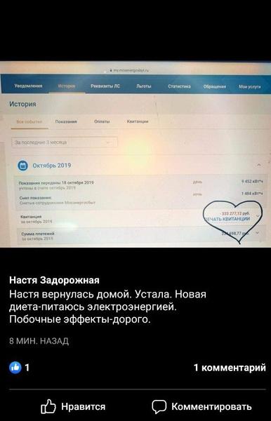 Настя Задорожная задолжала больше 300 тысяч ЖКХ