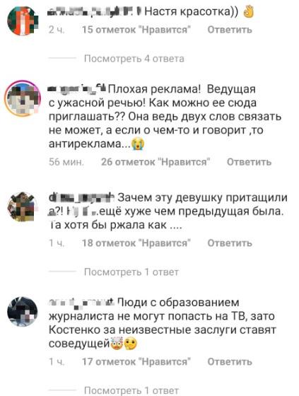 «Скучная и двух слов связать не может» — Анастасию Костенко затравили за работу на ТВ