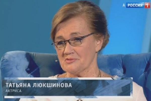 Татьяна Люкшинова