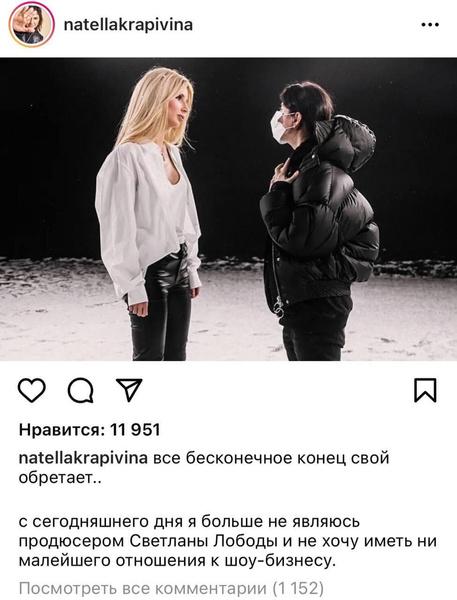 После публикации поста Нателла Крапивина закрыла инстаграм
