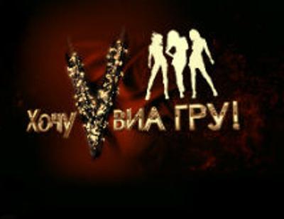 На шоу «Хочу в «ВИА Гру» Меладзе дал шанс стриптизерше