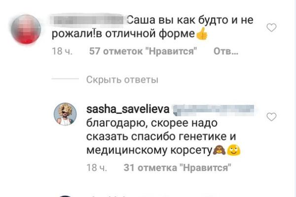 Саша активно общается с поклонниками