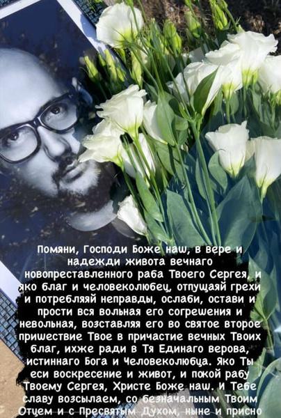 В Евпатории похоронили диджея Сергея Бабина