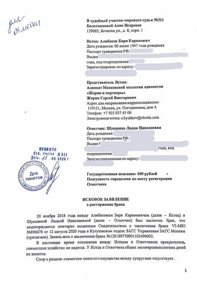 Заявление Бари Алибасова