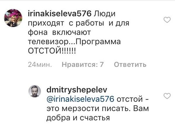 Иногда Шепелев общается с подписчиками