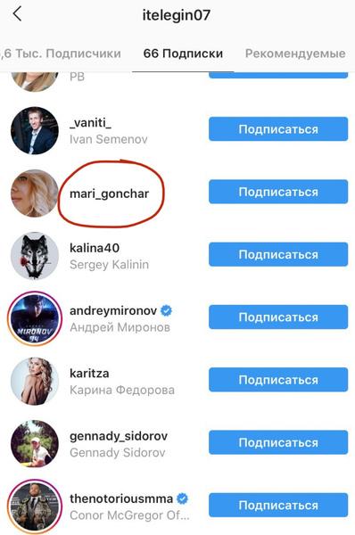 Иван подписан на любовницу в Instagram