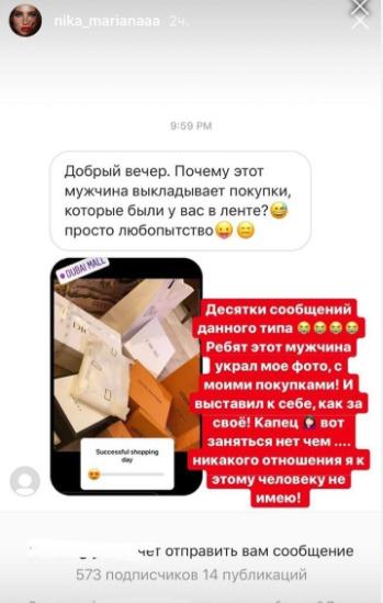 Ника Мариана подтвердила, что Маджид выдал ее фото за свои