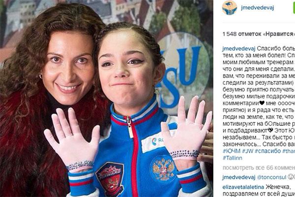 Евгения Медведева с восьми лет тренируется у Этери Тутберидзе