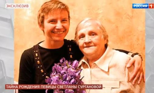 Светлана Сурганова с мамой Лией Давыдовной