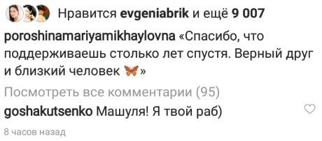 Куценко сразу написал комментарий