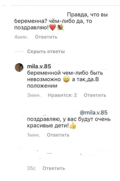 Мила Волчек рассказала о беременности