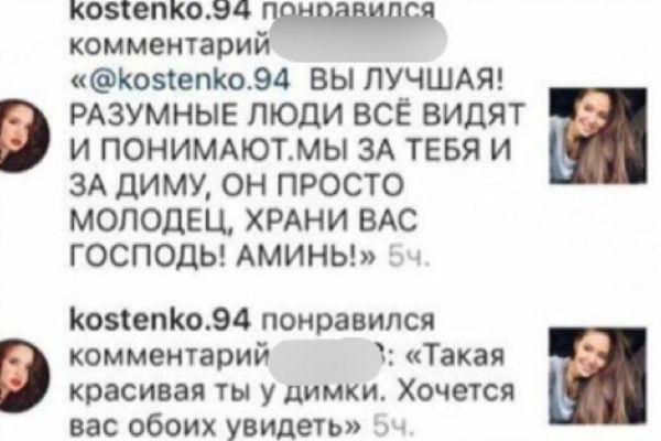 Анастасия оценила комментарии поклонников