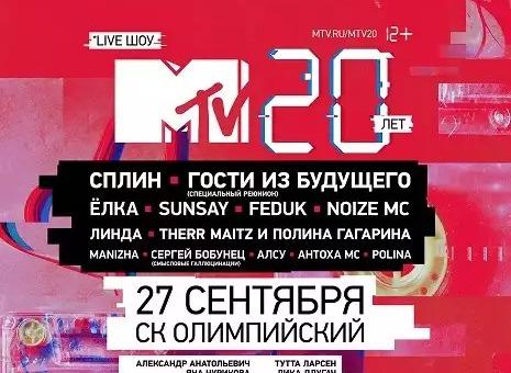 Яна Чурикова, Александр Анатольевич зажгут на 20-летии MTV Рoссия