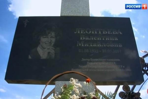 Валентину Леонтьеву похоронили в Ульяновской области, хотя она хотела, чтобы прах покоился в Москве
