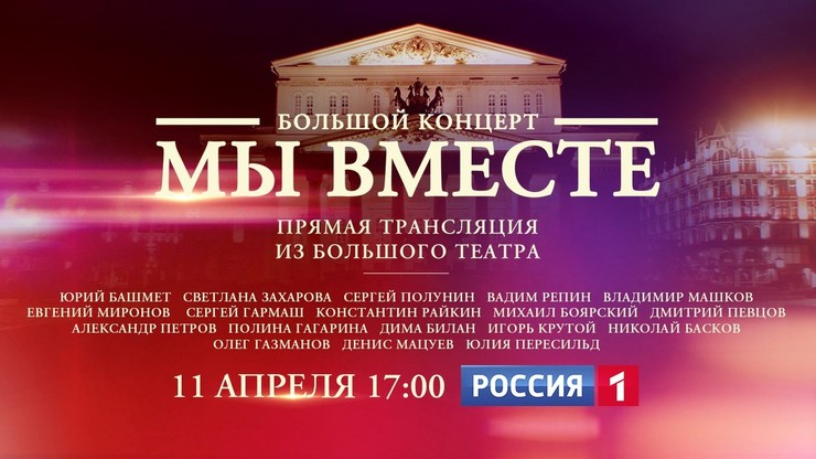 11 апреля в 17:00 на телеканале «Россия»