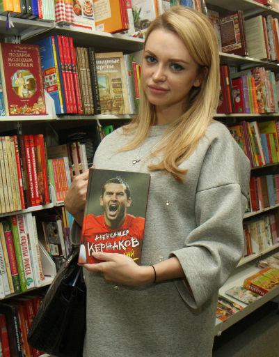 Милана Кержакова гордится мужем и его новой книгой
