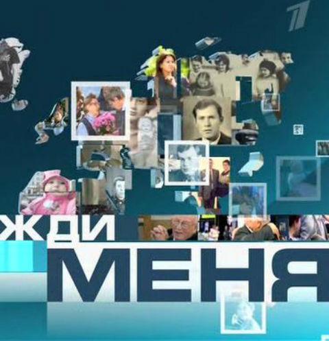 Программа выходит на экраны с 1998 года