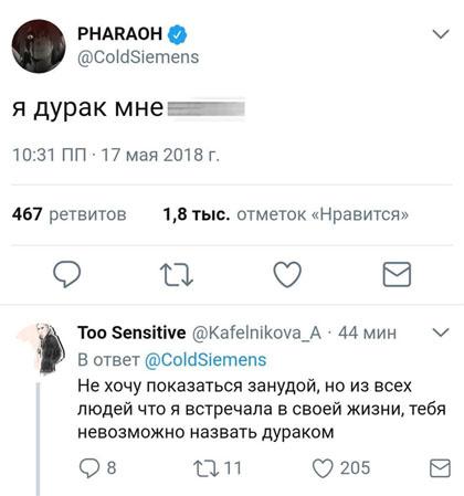 Алеся комментирует посты Глеба в соцсетях