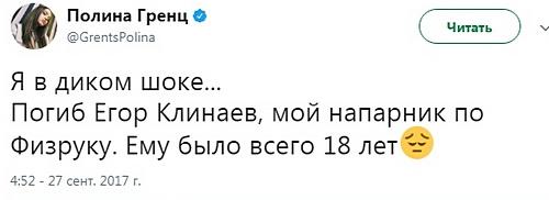 Новости: Актер сериала «Физрук» Егор Клинаев погиб в ДТП – фото №3