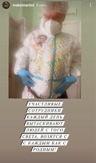МакSим опубликовала фото из клиники после комы